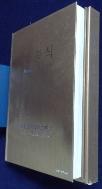 박종식 -내 인생의 빛과 그림자 -  상현서림 /사진의 제품  ☞ 서고위치:GW 1 * [구매하시면 품절로 표기됩니다]