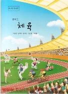 (상급) 2013년 적용 중학교 체육 교과서 (박영사 이승범) (521-5)