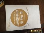 바른지식 / 프레젠테이션 잘 하는 법 / 후쿠다 타케시. 정유선 옮김 -아래참조