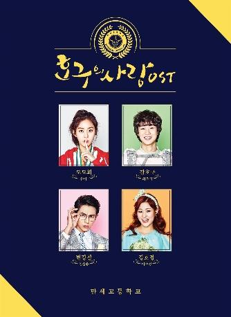 호구의 사랑 O.S.T. - tvN 월화드라마 (홍보용 음반)