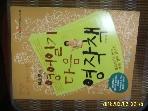 에듀박스 / 유소영의 영어일기 다음 영작책 / 유소영 지음 -08년.초판