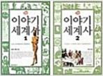 이야기 세계사 1-2 (전2권 세트) 구학서