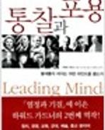 통찰과 포용- 불세출의 리더는 어떤 마인드를 품는가 | 원제 Leading Minds: An Anatomy Of Leadership (2006년)