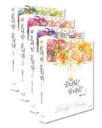 공녀님! 공녀님! 1-4 (전4권 세트) 박희영 소설