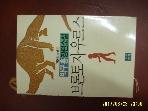 인동 / 브론토자우르스 / 박구홍 소설 -87년.초판