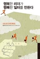 행복한 리더가 행복한 일터를 만든다 - 감사로 일군 한국형 행복경영 (경제/2)