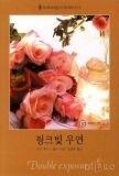핑크빛 우연-비키 루이스 톰슨-[할리퀸34]