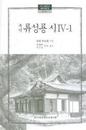 국역 류성룡 시 4-1 (국역 서애전서 3-4-1)