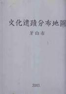 문화유적분포지도 - 아산시 (2003 초판)