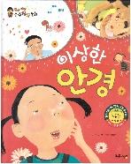 이상한 안경 (한국대표 순수창작동화, 36)   (ISBN : 9788965094821)