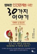 행복한 인간관계를 위한 30가지 이야기 (자기계발/작은책/2)