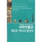 대학박물관 새로운 역사의 발견자 (한국대학박물관 45년 발굴 유물 연합전)