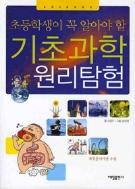 기초과학 원리탐험 - 초등학생이 꼭 알아야 할 (아동/큰책/2)