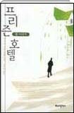 프리즌 호텔 - (봄이야기) 아사다 지로 장편소설 (초판3쇄)
