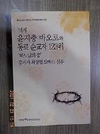 복자 윤지충 바오로와 동료 순교자 123위 하느님의 종 증거자 최양업 토마스 신부
