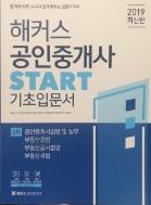 2019 해커스 공인중개사 START 기초입문서 2차