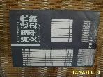 한길사 / 한국근대문학사론 / 임형택. 최원식 편 -82년.초판.설명란참조