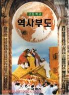 (새책) 7차 고등학교 역사부도 교과서 (교학사 최완기) (14-3)