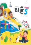 2021년형 초등학교 미술 5 교과서 (금성출판사 김정선) (가72-5)