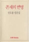 권오룡 문학평론집 - 존재의 변명