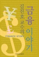김진호 교수의 금융 이야기 (경제/2)