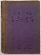 김근수지은 중학 국문법책 -서울문교당 1947년발행