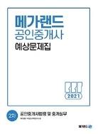 2021 메가랜드 공인중개사 2차 공인중개사법령 및 중개실무 예상문제집