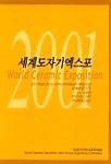 2001 세계도자기엑스포 세트 (전5권)