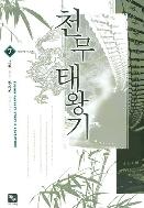 천무태왕기 1-7 완결 조휘 퓨전판타지(작은책)