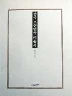 중국 조선민족 미술사