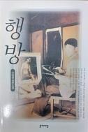 행방 - 우애령 장편소설 1판 1쇄