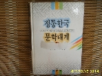 어문각 / 정통한국문학대계 30 이봉구. 김이석. 곽하신 -사진과 비슷. 꼭 상세란참조