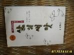 부다가야 / 삶의 새맛 (선우 2) / 조정관 스님 에세이 -97년.초판