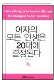 여자의 모든 인생은 20대에 결정된다 - 20대 여성을 대상으로한 성공한 삶을 얻기 위한 처세술 지침서 1판 46쇄