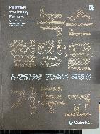 6.25전쟁 70주년 특별전 (대한민국역사박물관)