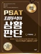 2021 PSAT 최원석의 상황판단 (FINAL)