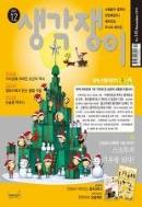 생각쟁이 2010.12 스크루지 기부왕 되다 (부록 포함)