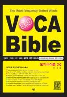 VOCA Bible 보카바이블 3.0 (어원북만 있음) / 허민 지음