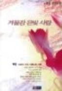 겨울강 은빛사랑 1~3 - 노희상 장편소설(전3권완결) (초판1쇄)
