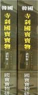 한국사찰국보보물 (전2권 세트) . 불교. 국보 보물. 문화재