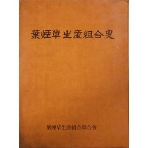 엽연초생산조합사 (1982 초판)