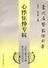 心悸??專輯 (當代名醫臨證精華) (중문간체, 1993 2쇄) 심계정충전집 (당대명의임증정화)