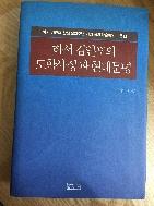 하서 김인후의 도학사상과 현대문명 -탄생500주년 기념 국제학술회의 논문집   9788979868876  /사진의 제품  / 상현서림  ☞ 서고위치:mm 3 *[구매하시면 품절로 표기됩니다]