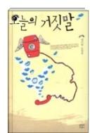 오늘의 거짓말 - 정이현 소설집 초판 22쇄