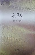 흔적- 홍경식 수필집 2쇄