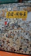 이서지풍속화 93년 초판