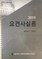 가이우스 특강교재 2019 요건사실론 - 권영준