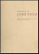 국립문화재연구소 소장 조선왕실 건축도면 (2013 초판)