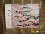홍익대학교 학도호국단 / 홍익 1977. 제19호 -아래참조