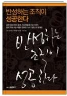 반성하는 조직이 성공한다 - 광무제에서부터 쑨원,마오쩌뚱에 이르기까지 중국 역대 지도자들이 탐독한 기서(양장본) 초판2쇄